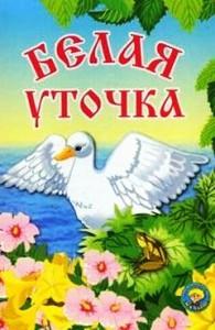 Belaya_utochka