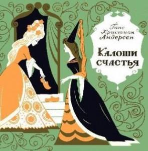 Kaloshi_schastya