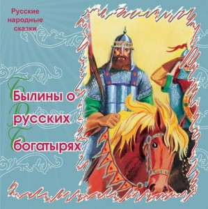 Алёша Попович и Тугарин Змеевич