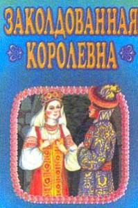 Zakoldovannaya_korolevya
