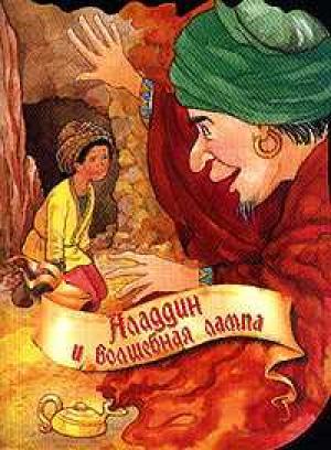 Аладдин и волшебная лампа