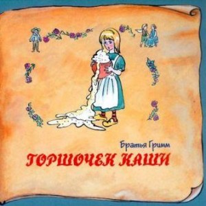 gorshochek_kashi