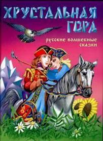 hrustalnaya_gora