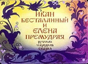 ivan_bestalannyi_i_elena_premudraya