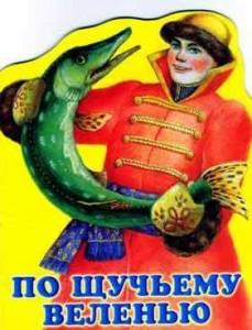 po_shuchemu-veleniu
