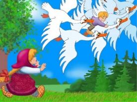 Гуси-лебеди. Русская народная сказка